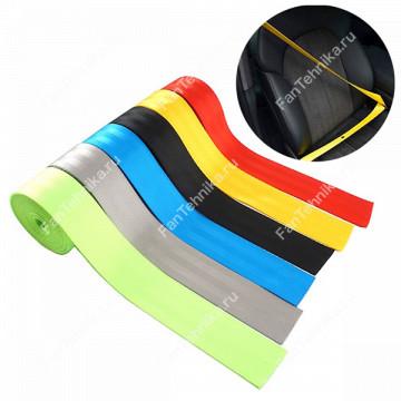 Цветные ремни безопасности (10 метров)