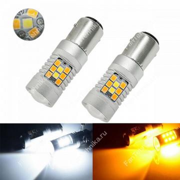 Двухцветные светодиодные лампы 1157 (2 шт)