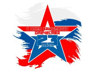 С Днем защитника отечечества!