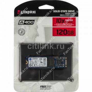 SSD накопитель KINGSTON A400 SA400M8/120G 120Гб