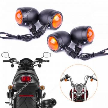 Универсальные поворотники для мотоцикла (4 шт)
